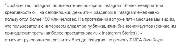 Мнение руководителя отдела развития Инстаграм о новой функции