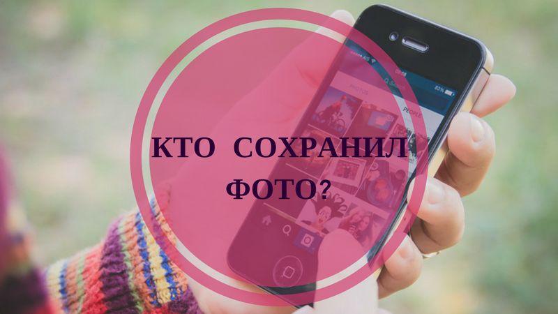 как посмотреть кто сохранил фото в инстаграм обществе бытует