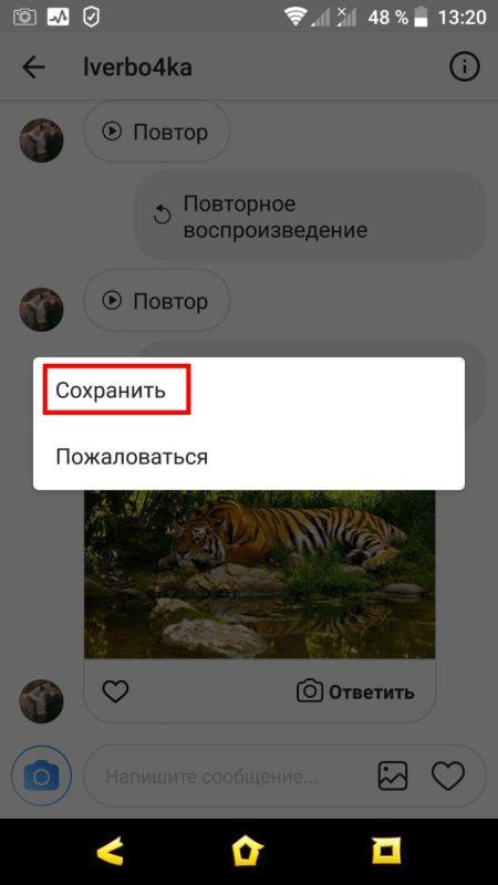 Как сохранить фото из сообщений в инстаграмме