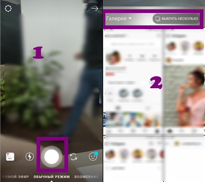 две картинки в одной истории инстаграм предложения услуги