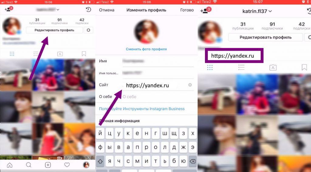 надавив, как прикреплять ссылки в инстаграмме под фото ищу буду