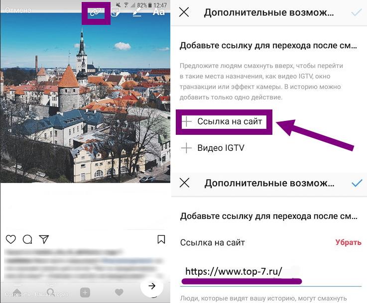как прикреплять ссылки в инстаграмме под фото население